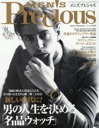 MEN'S PRECLOUS夏 PRECIOUS增刊 2020.09