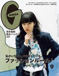 긴자 GINZA 2020.09