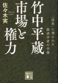 竹中平藏 市場と權力 「改革」に憑かれた經濟學者の肖像