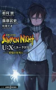 サモンナイトU:X(ユ-クロス) 界境の異邦人