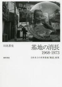 基地の消長1968-1973 日本本土の米軍基地「撤退」政策