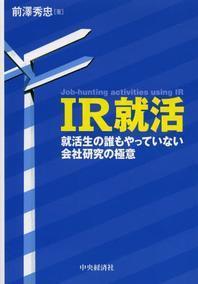 IR就活 就活生の誰もやっていない會社硏究の極意