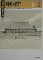 中國史 5