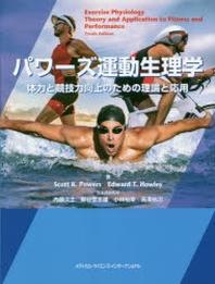 パワ-ズ運動生理學 體力と競技力向上のための理論と應用
