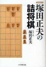 塚田正夫の詰將棋