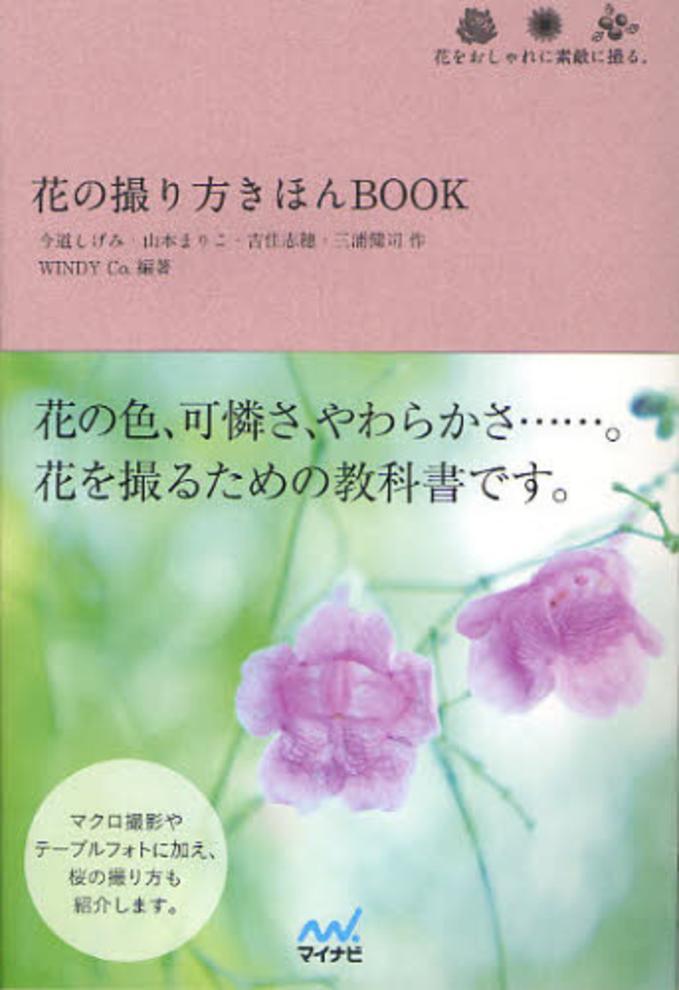 花の撮り方きほんBOOK 花をおしゃれに素敵に撮る.