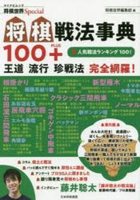 將棋戰法事典100+ 王道流行珍戰法完全網羅!