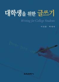 대학생을 위한 글쓰기