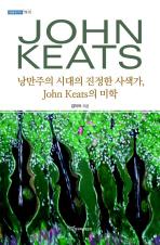 낭만주의 시대의 진정한 사색가 JOHN KEATS의 미학