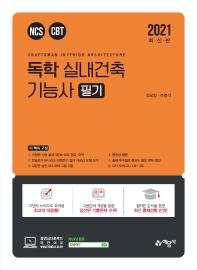 독학 실내건축기능사 필기(2021)