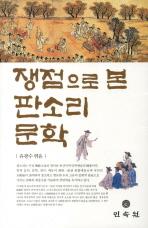 쟁점으로 본 판소리 문학