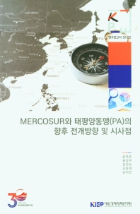 MERCOSUR와 태평양동맹(PA)의 향후 전개방향 및 시사점