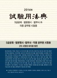 시험용법전(2014)
