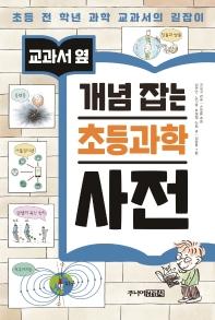 교과서 옆 개념 잡는 초등과학 사전