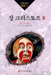 장 크리스토프. 3