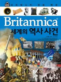 브리태니커 만화 백과. 45: 세계의 역사 사건