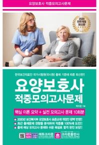 요양보호사 적중모의고사문제(2020)(8절)