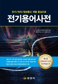전기 전자 정보통신 계열 중심으로 전기용어사전
