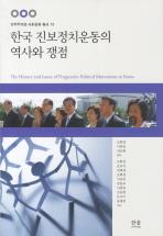 한국 진보정치운동의 역사와 쟁점