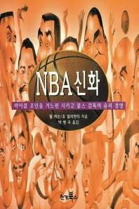 NBA 신화