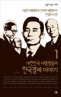 대한민국 대통령들의 한국경제 이야기. 1