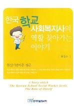 한국학교사회복지사의 역할 찾아가는 이야기