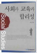 사회과 교육과 합리성
