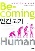 BE- COMING HUMAN 인간되기