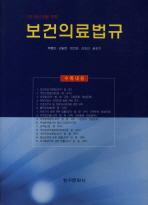 보건의료법규(2010년 8월 개정)