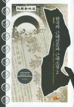 한국의 근대신문과 근대소설. 2: 한성신보
