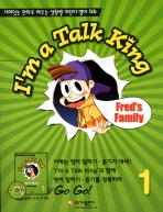 Im a Talk King Level. 1
