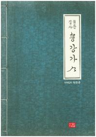 원문집자 송강가사