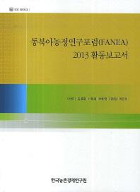 동북아농정연구포럼(FANEA) 2013 활동보고서