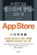 앱스토어 창업의 모든것(부록포함)