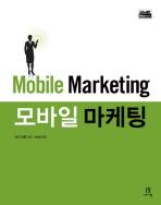모바일 마케팅
