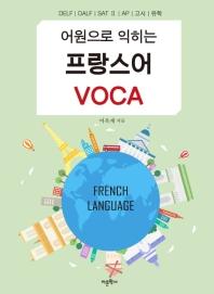 어원으로 익히는 프랑스어 VOCA