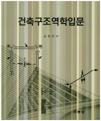 건축구조역학입문
