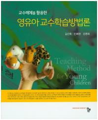 교수매체를 활용한 영유아 교수학습방법론