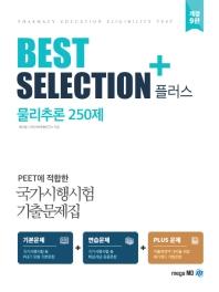Best Selection Plus 물리추론 250제
