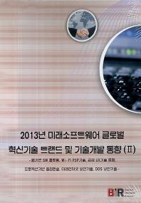 2013년 미래소프트웨어 글로벌 혁신기술 트랜드 및 기술개발 동향. 2