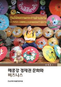 메콩강 경제권 문화와 비즈니스