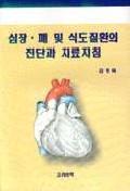 심장.폐 및 식도질환의 진단과 치료지침