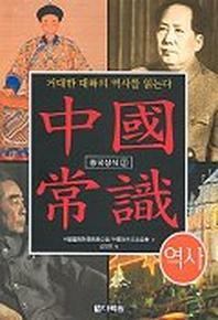 중국상식 2(역사)