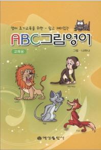 영어 조기교육을 위한 쉽고 재미있는 ABC그림영어(교재용)