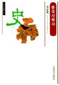 중국사학사