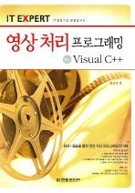 IT EXPERT 영상 처리 프로그래밍 by Visual C++