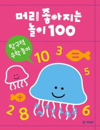 머리가 좋아지는 놀이 100: 탐구력 수학 놀이