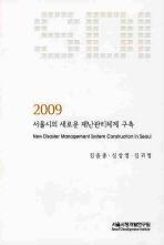 서울시의 새로운 재난관리체계 구축(2009)