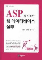 ASP를 이용한 웹 데이터베이스 실무