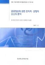 공공정보화 관련 조직적 관행적 요소의 분석